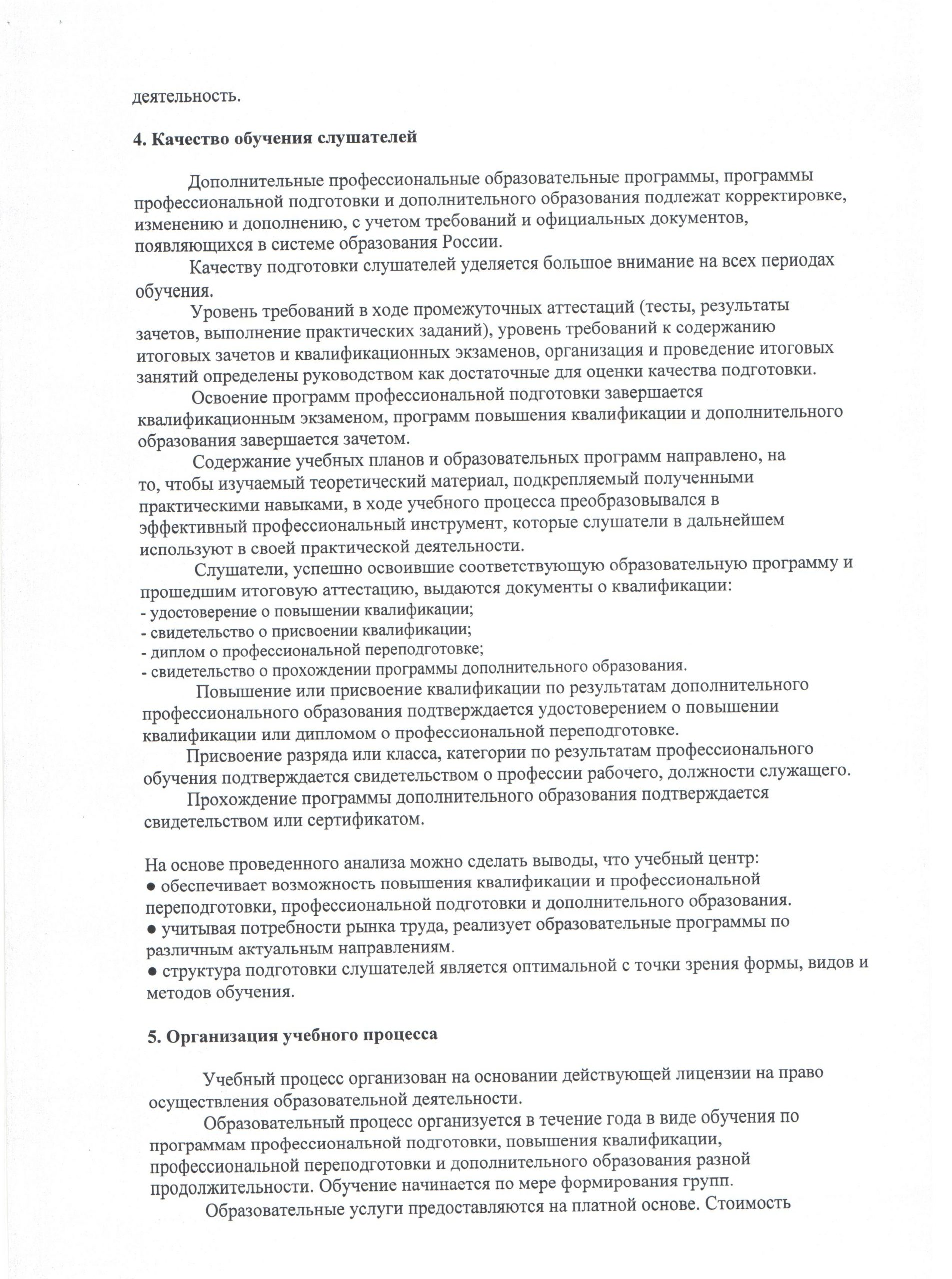 Отчет о результатах самообследования деятельности за 2019г.